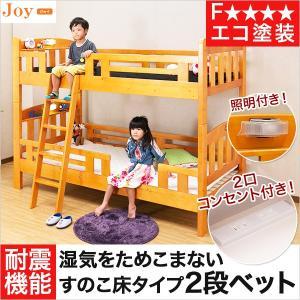 宮付き2段ベッド ジョイ-JOY 2段ベッド すのこ 耐震|cyocoo