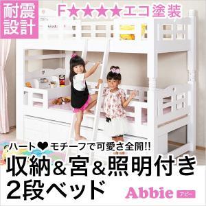 宮棚&照明&引出付2段ベッド ABBIE-アビー ベッド 2段|cyocoo