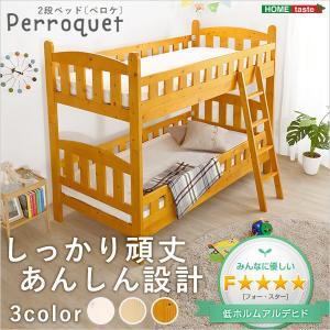 ベッド 選べる3カラーの2段ベッド Perroquet ペロケ 2段ベッド 耐震|cyocoo