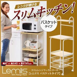 レンジ台 スリムレンジラックシリーズ Lemlis レムリス バスケットタイプ|cyocoo