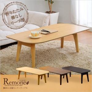 テーブル 脚折れ木製 100×50cm Remone リモネ リーフ型ローテーブル cyocoo
