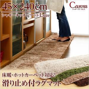 マイクロファイバーシャギーキッチンマット Caress-カレス- Lサイズ 45×240cm cyocoo