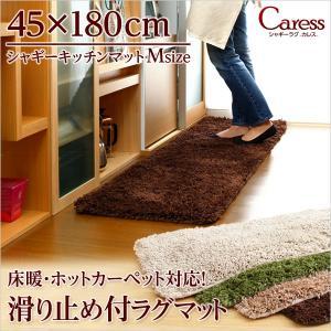 マイクロファイバーシャギーキッチンマット Caress-カレス- Mサイズ 45×180cm cyocoo