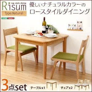 ダイニング3点セット テーブル+チェア2脚 ナチュラルロータイプ 木製アッシュ材 Risum リスム