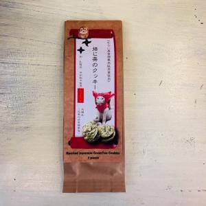 ほうじ茶の無添加クッキー【ほうじ茶ちょこっと】7個入り|cyoimaru