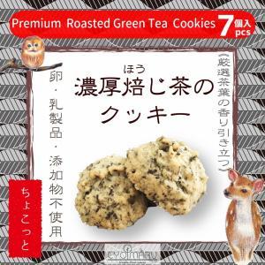 無添加クッキーちょこっと【ほうじ茶のクッキー】7個入《動物パッケージ》 cyoimaru