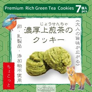 無添加クッキーちょこっと【上煎茶のクッキー】7個入《動物パッケージ》 cyoimaru