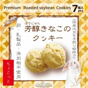 無添加クッキーちょこっと【芳醇きなこのクッキー】7個入《動物パッケージ》 cyoimaru