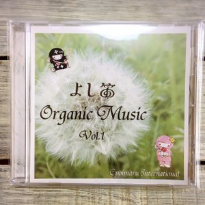 よし笛Organic Music Vol.1|cyoimaru