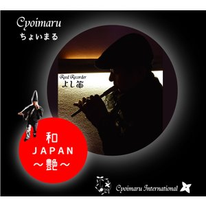 和 JAPAN 艶|cyoimaru