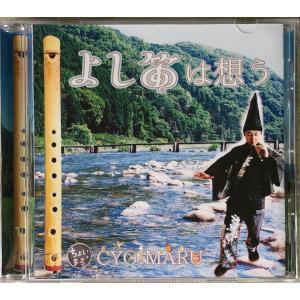 音楽CD【よし笛は想う】 cyoimaru