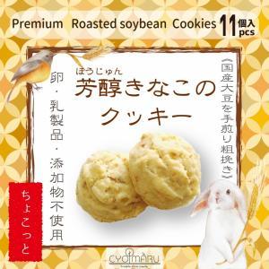 芳醇きなこのクッキー【ちょこっと】11個入|cyoimaru
