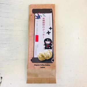 有機珈琲の無添加クッキー【珈琲ちょこっと】7個入|cyoimaru