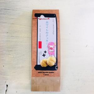 ホワイト(豆乳)の無添加クッキー【ちょこっと】7個入|cyoimaru