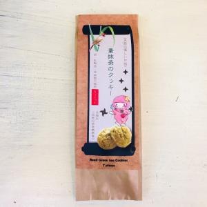 葦抹茶の無添加クッキー【葦抹茶ちょこっと】7個入|cyoimaru