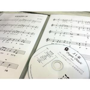 【2冊までメール便対応可】よし笛用練習セット「Organic Music Vol.1」【楽譜・カラオケ・模範演奏】|cyoimaru