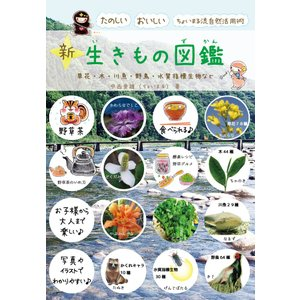 【5冊までメール便対応可】新・生きもの図鑑|cyoimaru