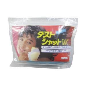 ダストシャットW(1枚) 活性炭入り簡易マスク