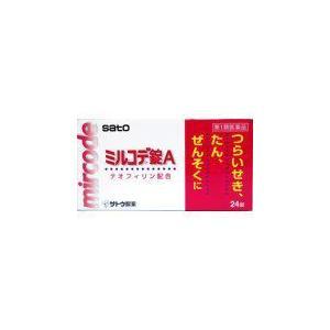 【第1類医薬品】ミルコデ錠A 48錠 佐藤製薬 :sato …