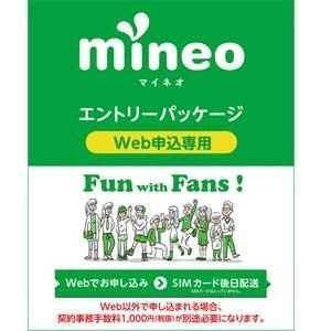 送料無料! mineo マイネオ SIMカード mineo エントリーパッケージ nanosim マ...