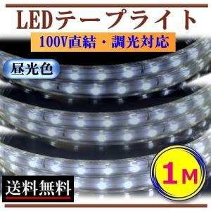 LEDテープライト 調光可能 100V 1M 昼光色 間接照明 棚下照明 インテリア 激安 CY-T...