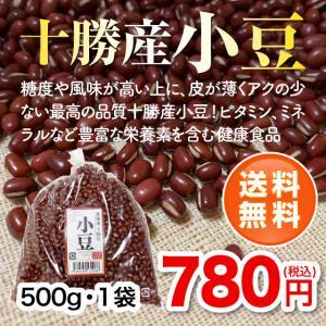 十勝産小豆500g・1袋|cyuoseika