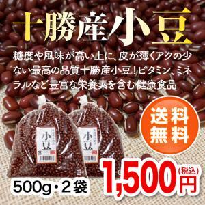 十勝産小豆500g・2袋|cyuoseika