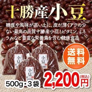 十勝産小豆500g・3袋|cyuoseika