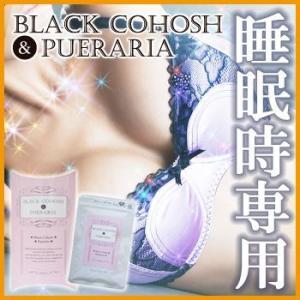 メール便送料無料 Black Cohosh & Pueraria(ブラックコホシュ&プエラリア)|d-bijin