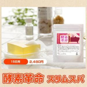 酵素革命スリムスパ (ダイエット入浴剤)|d-bijin