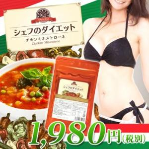 送料無料3個セット シェフのダイエット チキンミネストローネ (ダイエット食品)|d-bijin