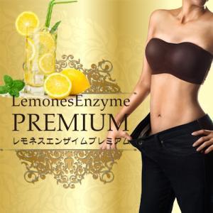 Lemones Enzime PREMIUM レモネスエンザイム (ダイエットドリンク)|d-bijin