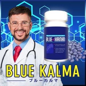 男性用サプリメント Blue KALMA (ブルーカルマ)  d-bijin