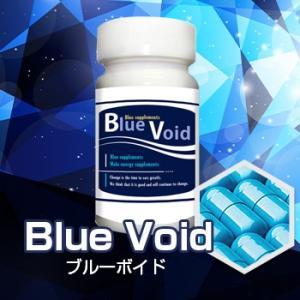 3個セット 男性用サプリメント Blue Void (ブルーボイド)