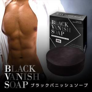 ブラックバニッシュソープ (BLACK VANISH SOAP)|d-bijin