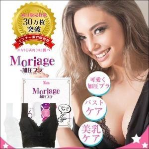 2個セット Moriage 加圧 ブラ|d-bijin