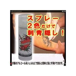 2本セット カクシス cakusis 65ml TATTOO 刺青 タトゥー 傷 タトゥー 隠し あざ しみ 隠す スプレー