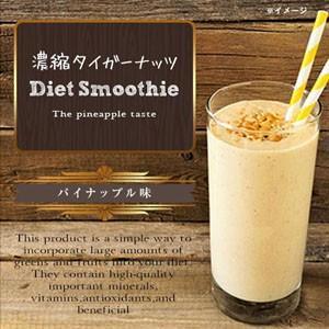 5袋セット 濃縮タイガーナッツ Diet Smoothie (スムージー)|d-bijin