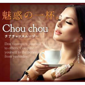 チアチョコスムージー 〜ChouChou〜 (ダイエット飲料)|d-bijin