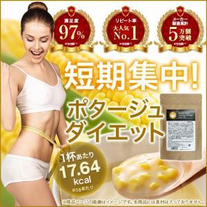 成田式ナチュラルポタージュダイエット100 (ダイエット食品...