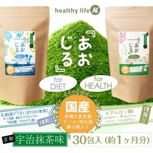 healthy life あおじる (ダイエット健康ドリンク)|d-bijin