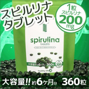 healthylife スピルリナタブレット (大容量約6か月分) ダイエットサプリ|d-bijin