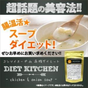 ダイエットスープ DIET KITCHIN Chicken&onion soup (ダイエット食品)|d-bijin