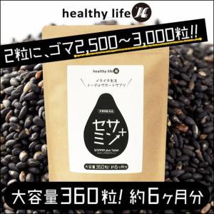 healthylife セサミンプラス(大容量約6か月分) ダイエットサプリ|d-bijin