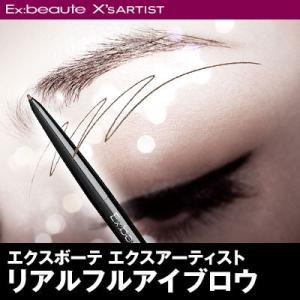 エクスボーテ エクスアーティスト リアルフルアイブロウ 落ちにくい ウォータープルーフ 極細 眉毛 まゆ毛 |d-bijin