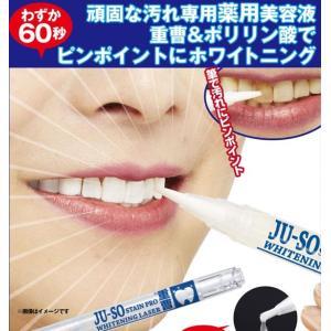 3本セット ホワイトニング 薬用重曹ステインプロ ホワイトニングレーザー 医薬部外品|d-bijin