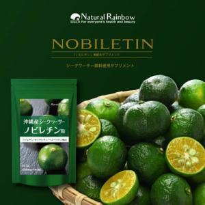 ノビレチン 沖縄産シークヮーサー粒|d-bijin