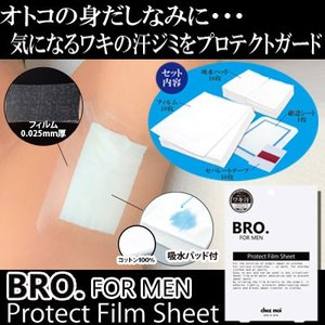 5個セット メンズ 汗ジミ対策シート BRO. FOR MEN Protect Film Sheet|d-bijin