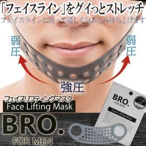 メール便送料無料 フェイスリフティングマスク BRO. FOR MEN Face Lifting Mask|d-bijin