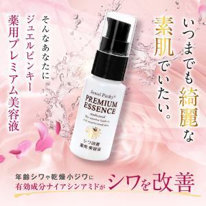 医薬部外品 ジュエルピンキー薬用プレミアム美容液|d-bijin